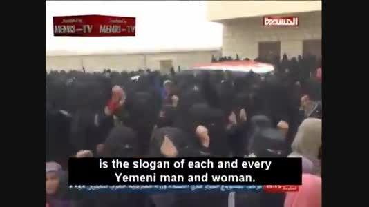 وقتی شیر زنان یمنی نیز علیه عربستان به پا می خیزند