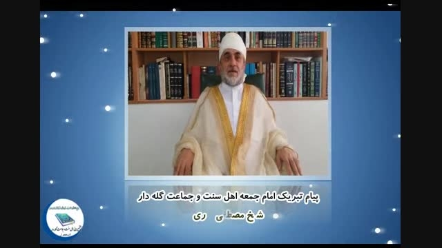 پیام تبریک شیخ مصطفی نوری- امام جمعه اهل سنت  گله دار