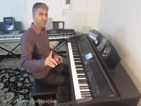لذت یادگیری موسیقی در فراغت(آموزش صوتی پیانیست پارسی )