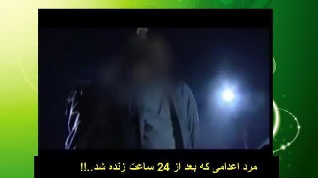مرد اعدامی که بعد از 24 ساعت زنده شد ..!!