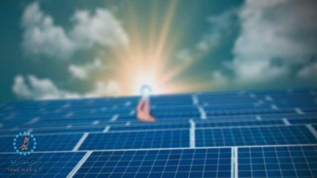 موشن گرافی بزرگ ترین نیروگاه خورشیدی خاورمیانه درایران