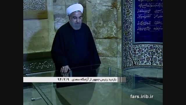 بازدید دکتر حسن روحانی از آرامگاه سعدی