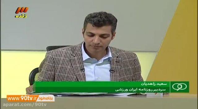 گفتگو با سردبیر ایران ورزشی درباره کناره گیری کی روش