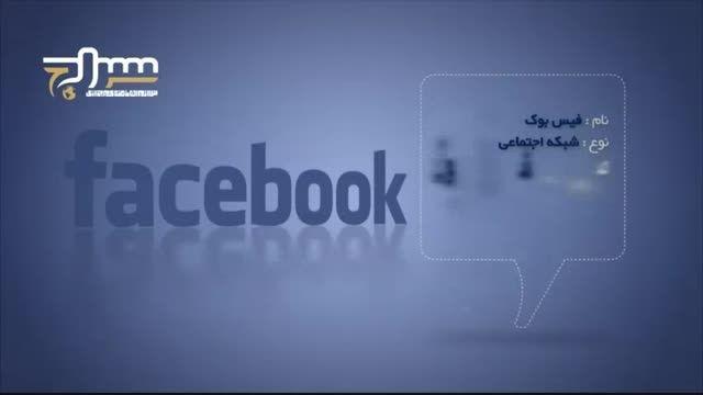 با سایت معروف «فیس بوک» بیشتر آشنا شوید