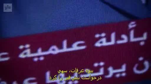 فیلم مستند اسرار ترور یاسر عرفات