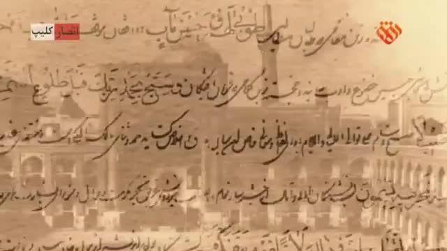 مستند «سفره بهشتی» - مهمانسرای امام رضا علیه السلام