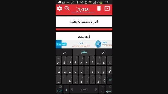 دیکشنری عربی به فارسی و بالعکس