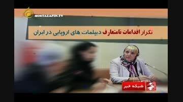 دسته گل دیپلمات آلمانی در ایران