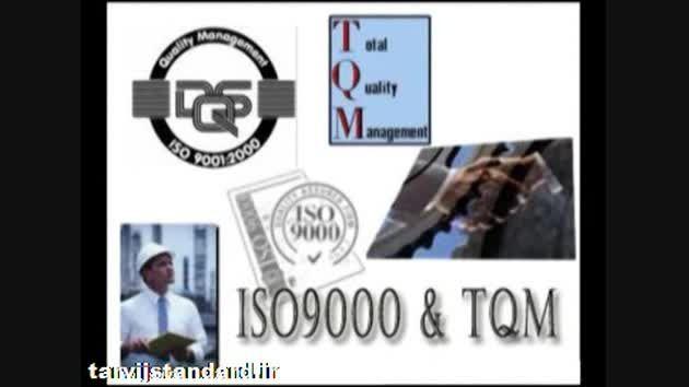 آموزش استاندارد / 5- سازمان بین المللی استاندارد ISO