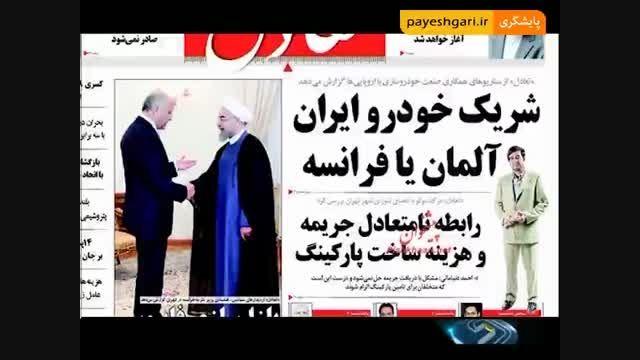 انداختن فرش قرمز برای سفر فابیوس به تهران