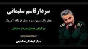 سردار قاسم سلیمانی کابوس داعش و آمریکا