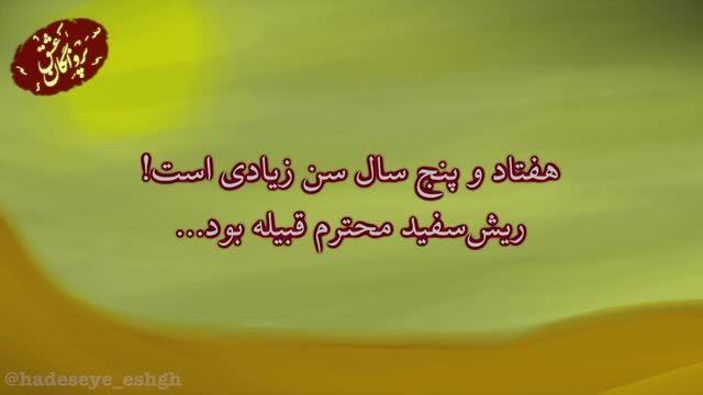 داستان «حبیب ابن مظاهر» - حادثه عشق