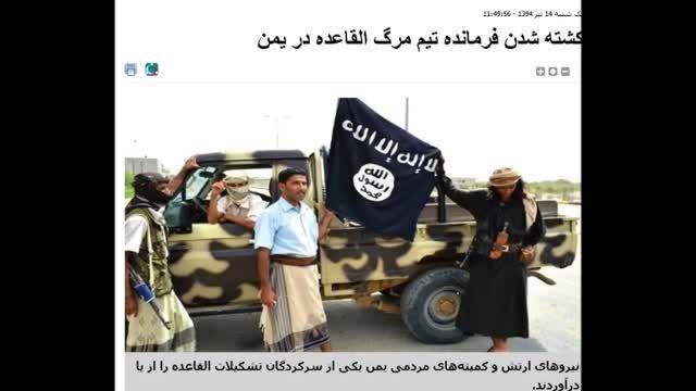 کشته شدن خطرناکترین فرمانده تیم مرگ القاعده یمن -سوریه