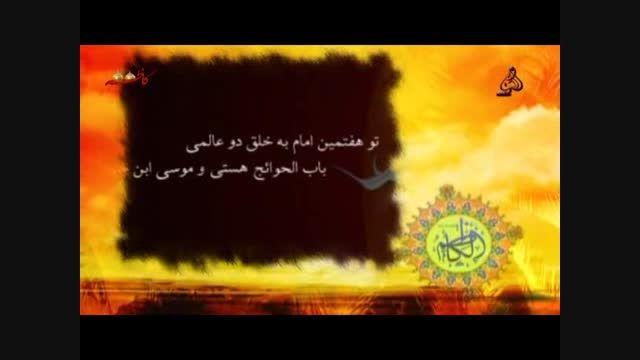 به مناسبت شهادت امام موسی کاظم علیه السلام