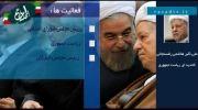 کلیپ /انتخابات ریاست جمهوری؛ معرفی علی اکبر هاشمی رفسنجانی