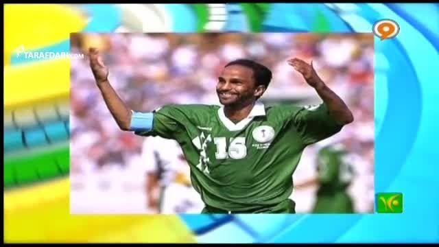 فوتبال 120 - نگاهی به دو ستاره سابق عربستان (93/8/30)
