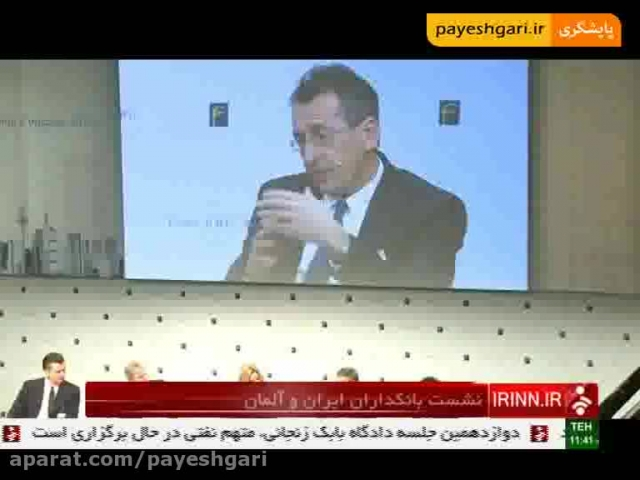 ایران و آلمان بر عادی سازی مناسبات بانکی تاکید دارند