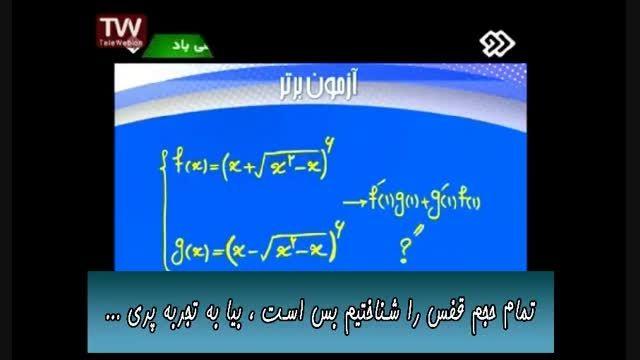 آموزش درس فیزیک برای کنکور ۱۲