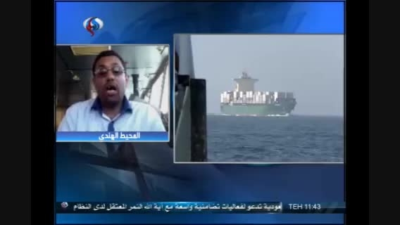 گزارش آخرین وضعیت کشتی ایران در راه یمن + ویدئو
