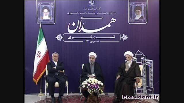 نشست خبری رئیس جمهور در استان همدان