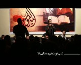 فیلم سینه زنی2- سید محمد حجازی [شب 19 رمضان 91 ]