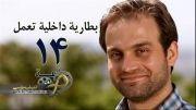 تیزر گروه فناوری افرا ـ ردیاب خودرویی - عربی