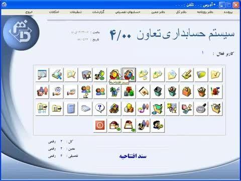 نرم افزار تعاونی مسکن - سند اختتامیه و افتتاح سال مالی