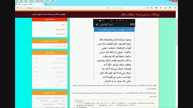 ساخت نرم افزار اندروید آنلاین و رایگان