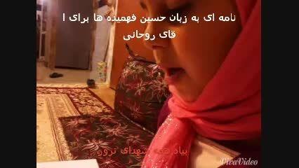 نامه ای به  رییس جمهور آقای روحانی از آرزو ب از لردگان
