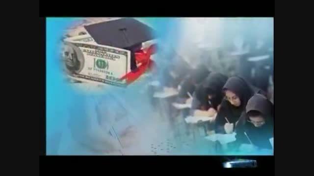 خبر 20:30 درباره بورسیه های مظلوم وزارت علوم ایران