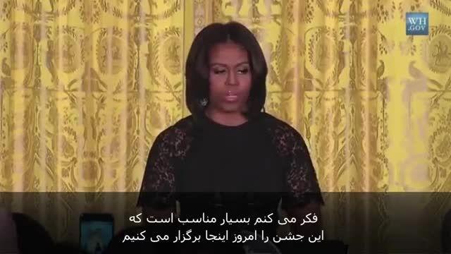 پیام میشل اوباما به مناسبت عید نوروز