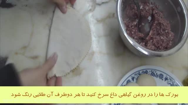چی بورک (پای گوشت ترکیه ای)