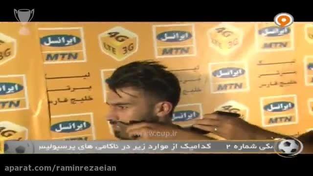 مصاحبه با رامین رضاییان پس از بازی با سایپا