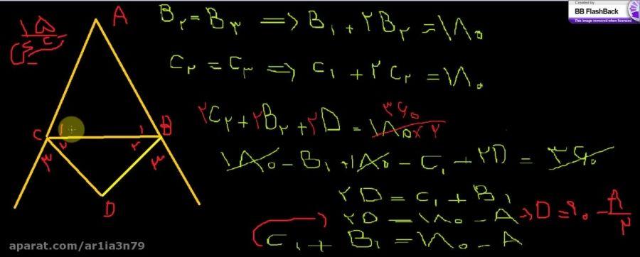 آموزش هندسه دوم فصل اول