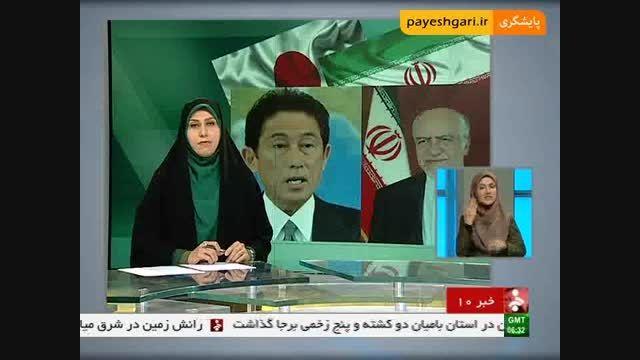 توسعه همکاری های صنعتی ایران و ژاپن