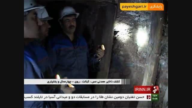 کشف ذخایر معدنی جدید در استان چهار محال و بختیاری