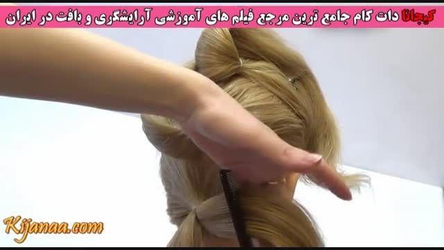 فیلم آموزشی شینیون و بافت مو از مدل های پایه کیجانا