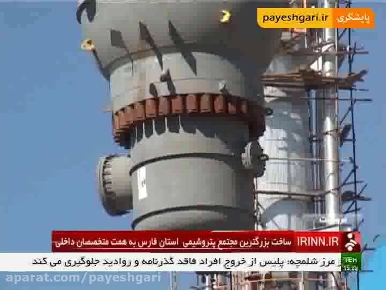 ساخت بزرگترین مجتمع پتروشیمی استان فارس