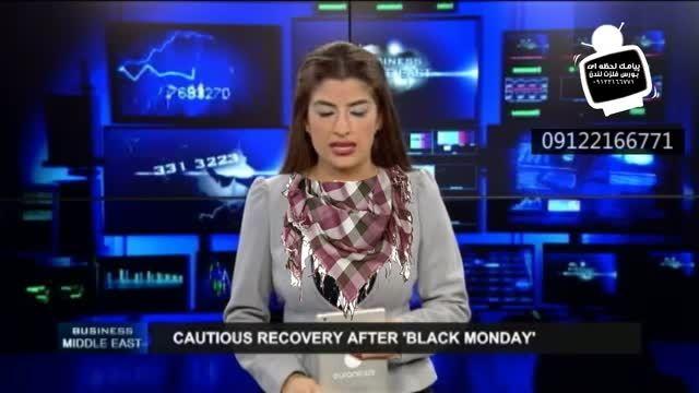 روند بهبود محتاطانه بازارهای جهانی پس از «دوشنبه سیاه»