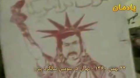۲۲ بهمن ۱۳۶۰ - تهران در سومین سالگرد پیروزی انقلاب