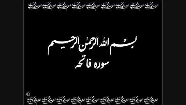 قاری فاتحه کردی پنل باز قرائت فاتحه جستجو مجله ایرانی