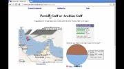 یک اتفاق بسیاربد!!خلیج فارس به خلیج ...تبدل شده