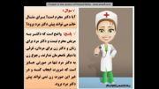 پزشک بر هیچ کس مَحرم نیست ...