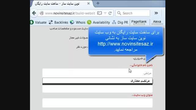 ساخت سایت رایگان- آموزش ساخت سایت در نوین سایت ساز