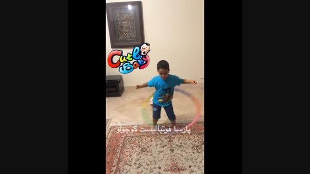 حلقه زدن توسط پارسا ستاره 5.5 ساله فوتبال