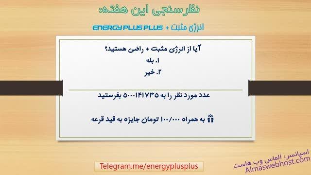 نظرسنجی این هفته: انرژی مثبت
