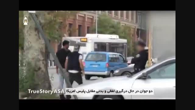برخورد دوگانه پلیس آمریکا با مسلمانان و غیر مسلمانان