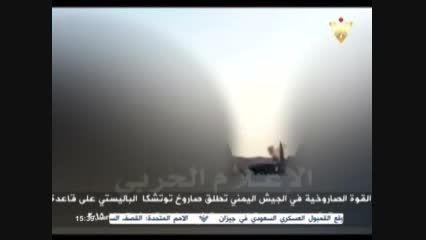 شلیک موشک بالستیک  به بزرگترین پایگاه دریایی عربستان