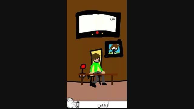 سری جدید انیمیشن های من (نظر بدید انجام بدم)