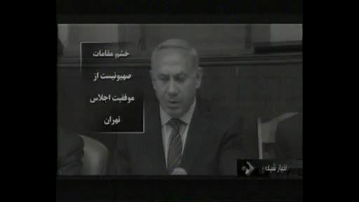 گوزیدن نخست وزیر اسرائیل